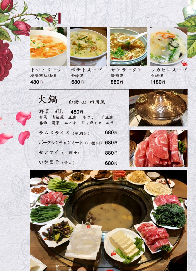 スープ・火鍋